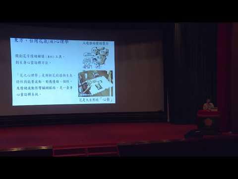 Preview - 2016-08-14 Session 8 花精與睡眠 (陳祈明)