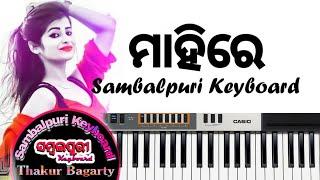 Mahire... Sambalpuri keyboard (Singer-Prakash jal) instrumental music