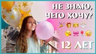 видео Что подарить дочке на 9, 10, 11, или 12 лет