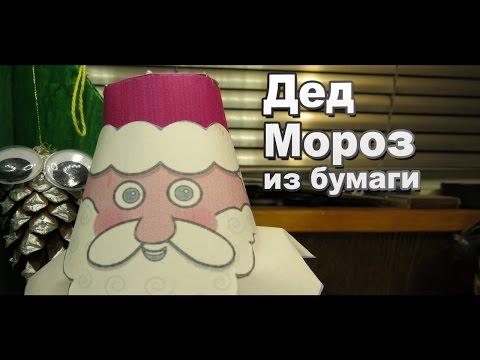 Видео Дед Мороз из бумаги своими руками / Как сделать Новогодние ПОДЕЛКИ / Sekretmastera