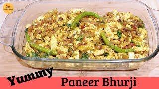 घर पर बनाए रेस्टोरेंट स्टाइल जैसा पनीर भुर्जी 5 मिनट में |  Paneer Bhurji Recipe | Cottage cheese