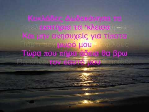 Ominus ft Alkmini-Kauto kalokairi lyrics.wmv