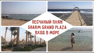 Песчаный Пляж / Вход в Море / SHARM GRAND PLAZA RESORT 5*