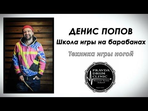 Денис Попов (Школа игры на барабанах) - Техника игры ногой