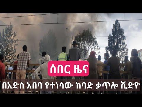 Download Ethiopia: ሰበር ዜዜና- በአድስ አበባ የተነሳው ከባድ ቃጠ-ሎ ቪድዮ