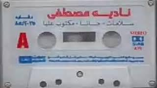 موسيقي شريط اغانى قديمة للفنانة رباب الكويتية 1983