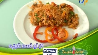 Schezwan veg fried rice in telugu capsicum schezwan fried rice telugu ruchi dubhailoi 28th august 2016 etv telugu ccuart Image collections