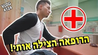 הרופאה הצילה אותי!