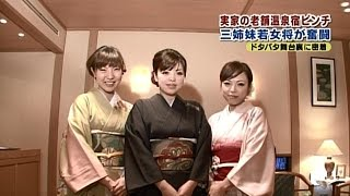 2011.01.31 放送 老舗旅館の3姉妹若女将が奮闘(リニューアル前)