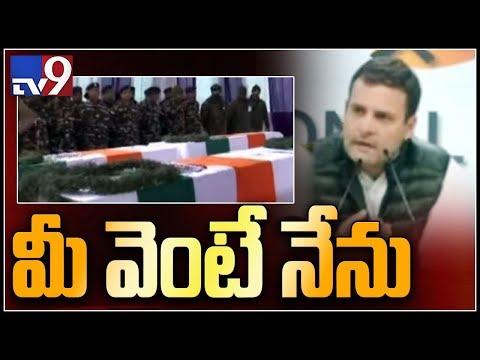 Pulwama terror attack: Stand with government, No other discussion - Rahul Gandhi - TV9