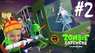 #2 ZOMBIE CATCHERS Ловцы Зомби Охота на Зомби 68-й уровень Лагуна Игровой Мультик для детей