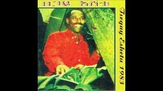 Tsegaye Eshetu - Eda Nat እዳ ናት (Amharic)