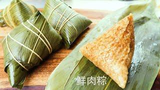一颗神秘的粽子打开就是惊喜   鲜肉粽   小技巧教你怎么包粽子打活结