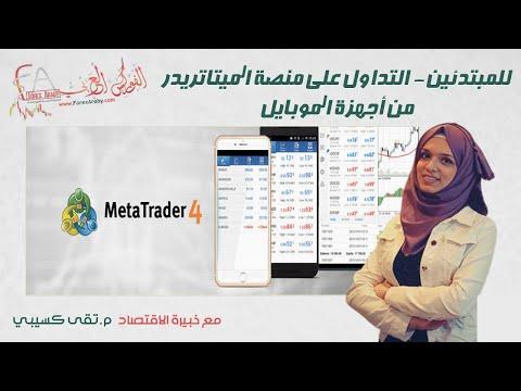 للمبتدئين - التداول على منصة ميتاتريدر4 من أجهزة الموبايل 2019