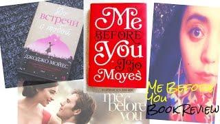 """ЧИТАЛКА BY ZAKI""  обзор книги , а также трейлер ""До Встречи С Тобой"" ""Me before you"" by Jojo Moyes"