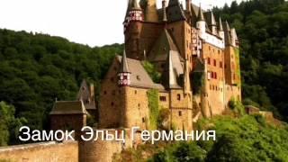 Самые красивые замки Европы(, 2015-03-15T16:14:31.000Z)