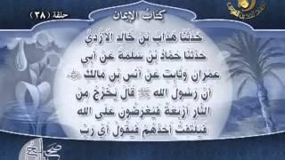 صحيح مسلم - باب أدنى أهل الجنة منزلة فيها 2