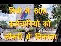 विप्रो ने 600 कर्मचारियों को नौकरी से निकाला | wipro sacks 600 employee post performance appraisal