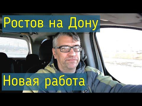 Ростов на Дону Новая работа Пережили зиму