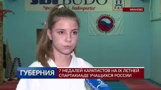 7 медалей каратистов на IX летней спартакиаде учащихся России