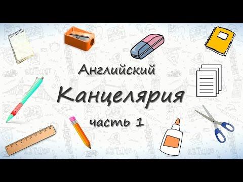 Как по английски будут школьные предметы
