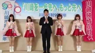 川崎市民の歌「好きです かわさき 愛の街」のミュージックビデオ第二弾...