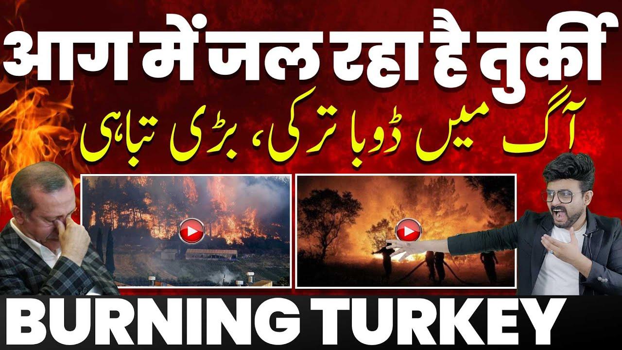 तुर्की में तबाही, चारों तरफ आग, आग में डूबा तुर्की, जंगल से गांव और गांव से शहरों तक पोह्ची आग