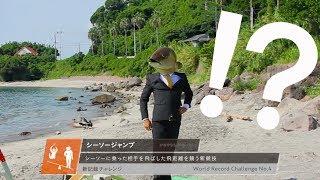 【世界記録挑戦】シーソージャンプ(戸惑い)篇/かのやなら、かのーや! thumbnail