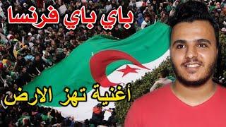 ردة فعل فلسطيني على اجمل اغنية لشعب الجزائري باي باي يا فرنسا باي باي