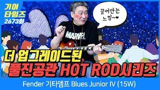 [GearTimes 2673회] 펜더 Fender 기타앰프 Blues Junior IV 15W