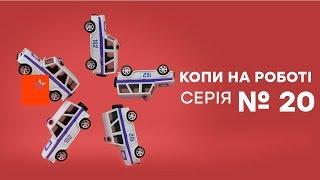 Копы на работе - 1 сезон - 20 серия