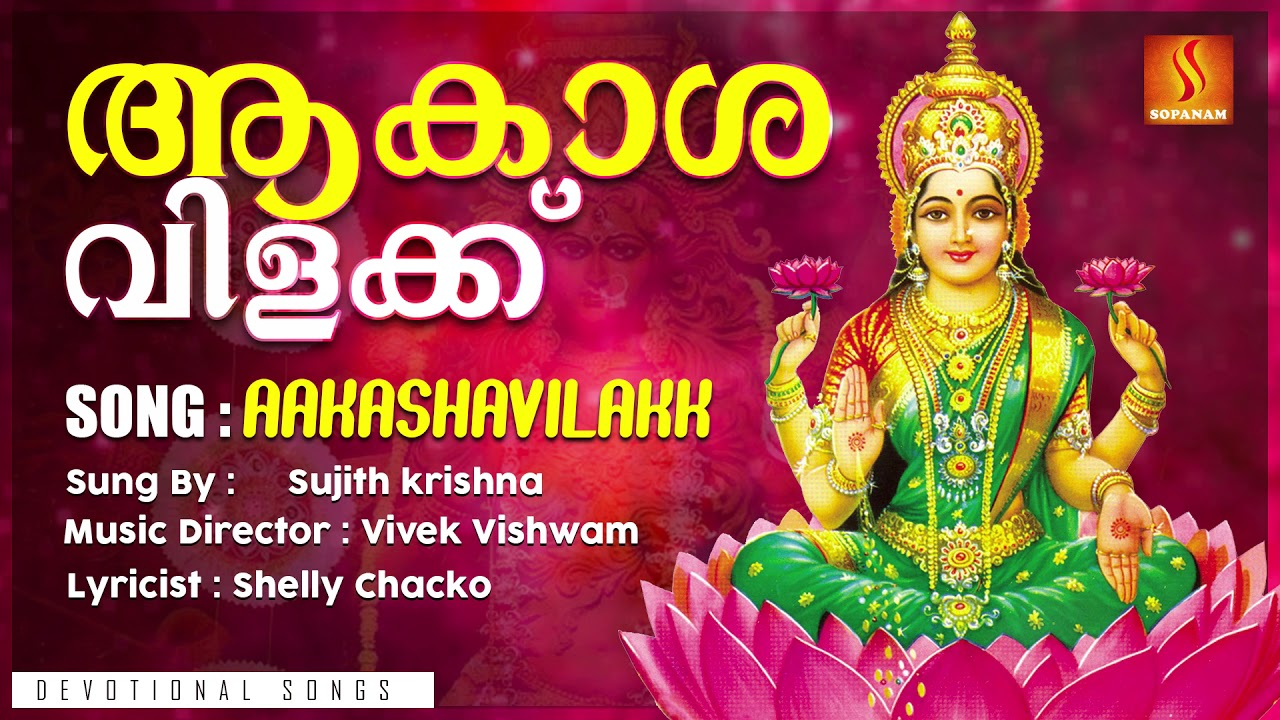 Aakashavilakk Song   Malayalam Devi Devotional Song   Aakashavilakk   Sujithkrishna
