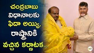 చంద్రబాబు విధానాలకి ఫిదా అయ్యి, రాష్ట్రానికి వచ్చిన కర్ణాటక...  ChandraBabu   Cm Karnataka   TDP