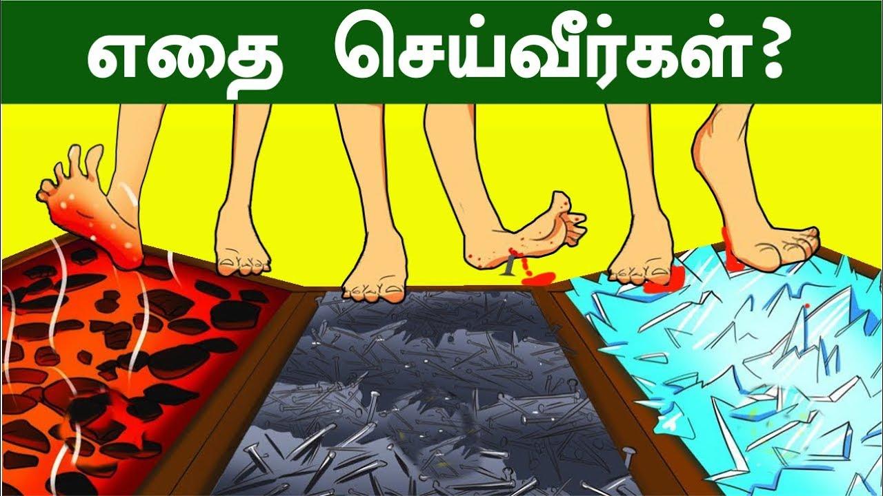 எதை செய்வீர்கள்?? | Brain Games | Tamil Riddles | தமிழ் புதிர்கள் | Test Your Brain
