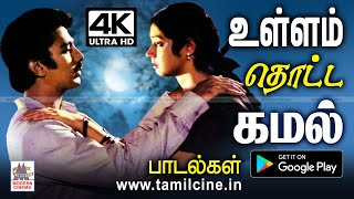 Melody Hits | Ullam thotta Kamal Songs
