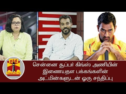 Exclusive Interview with Social Media Admins of Chennai Super Kings Pages | Thanthi TV