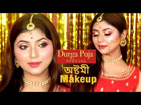 Durga Puja অষ্টমী Makeup|Indian Traditional Festival Makeup Tutorial thumbnail