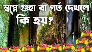 স্বপ্নে গর্ত বা গুহা দেখলে কি হয়   shopne gorto guha dekhle ki hoy   Thumb