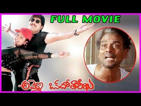 Ammo Okato Tariku Telugu Full Length Movie || LB Sriram , Srikanth ,Raasi