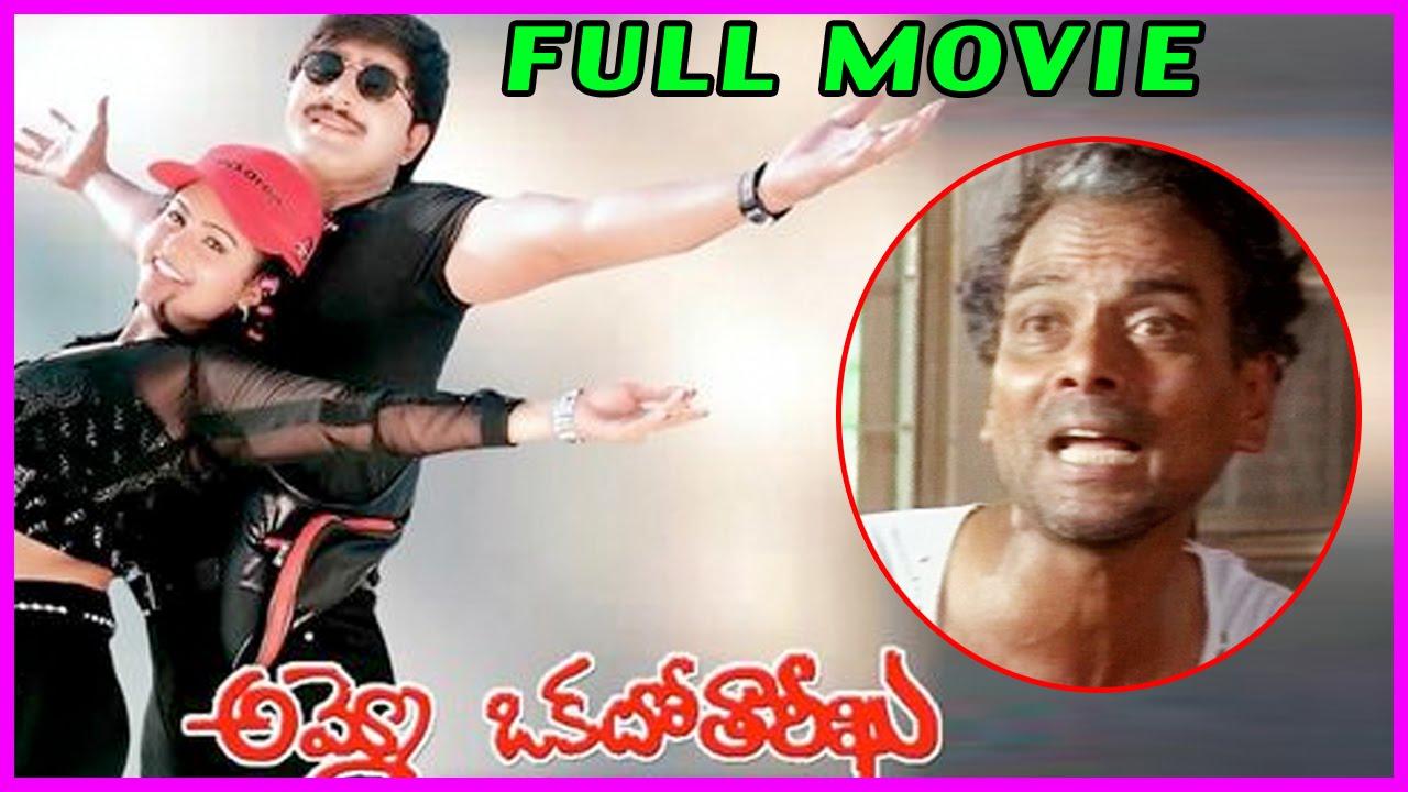 Download Ammo Okato Tariku Telugu Full Length Movie    LB Sriram , Srikanth ,Raasi