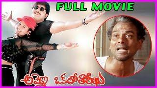 Video Ammo Okato Tariku Telugu Full Length Movie || LB Sriram , Srikanth ,Raasi download MP3, 3GP, MP4, WEBM, AVI, FLV Agustus 2017