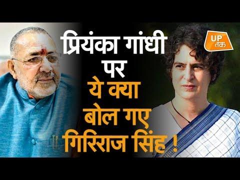 प्रियंका गांधी पर ये क्या बोल गए गिरिराज सिंह...| UP Tak