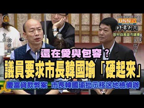 高雄市議員朱信強總質詢要求市長韓國瑜「硬起來」