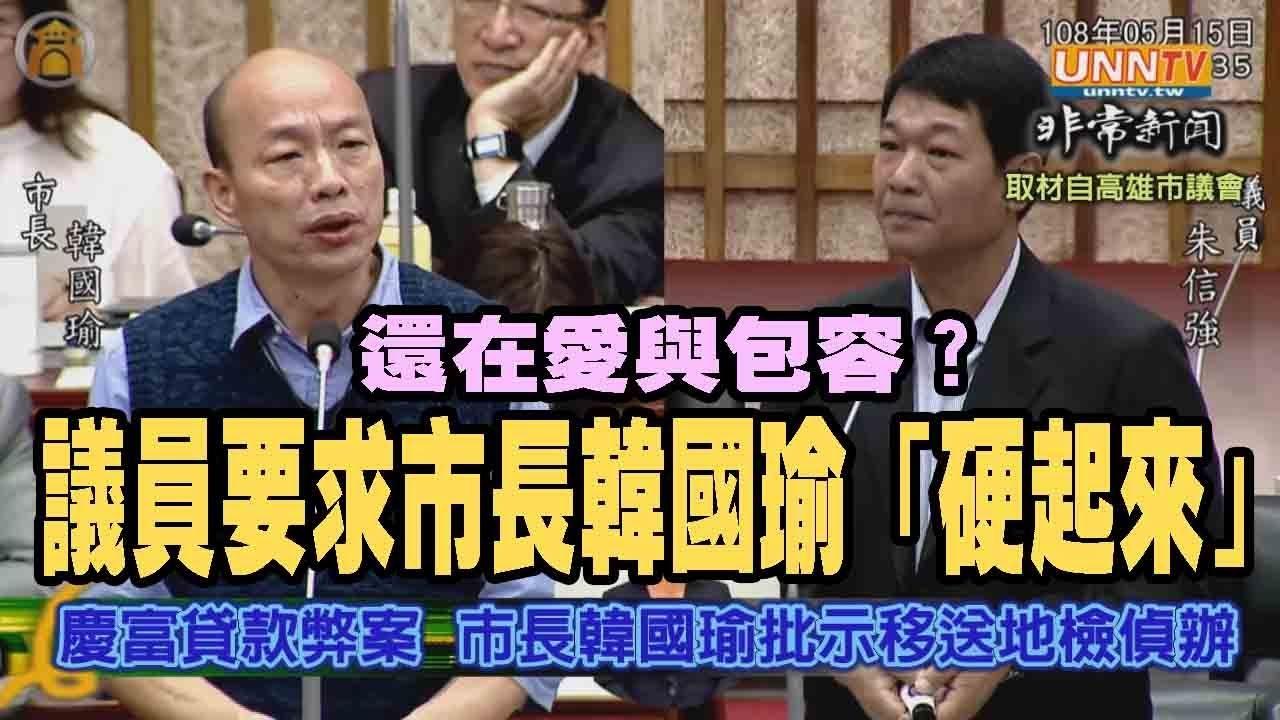 高雄市議員朱信強總質詢要求市長韓國瑜「硬起來」 - YouTube