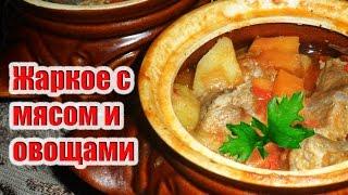 Жаркое с мясом и овощами в горшочках рецепт