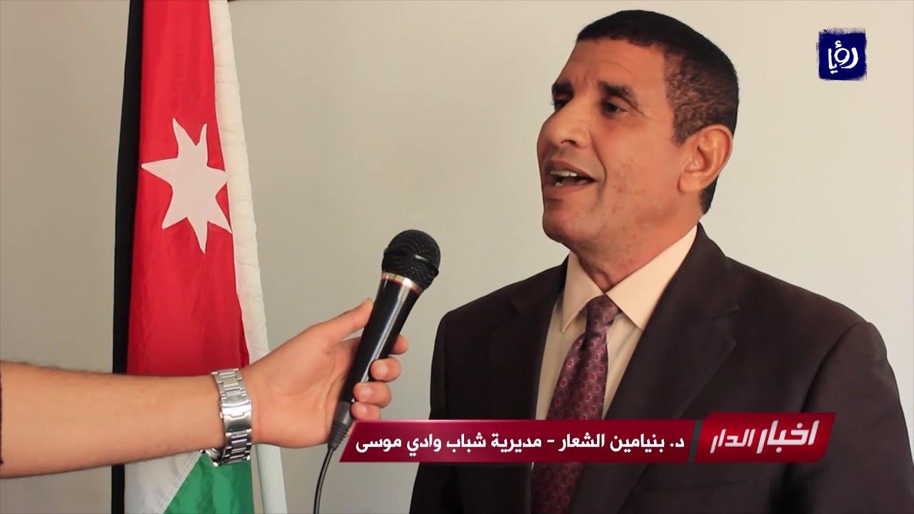 حوارية لإطلاق برلمان شبابي في وادي موسى - أخبار الدار