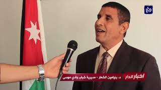 حوارية لإطلاق برلمان شبابي في وادي موسى