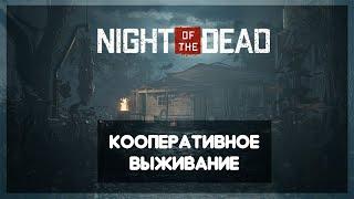 NIGHT OF THE DEAD - Кооперативное выживание
