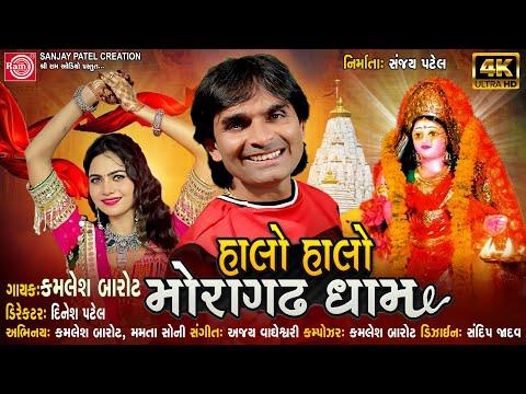 Halo Halo Moragadh Dham|| ||Mare Aagne Aavo Dashama ||Dashama Song 2016 ||Kamlesh Barot