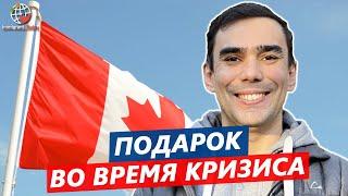 Подарок во время кризиса всем, кто хочет найти работу в Канаде или эмигрировать